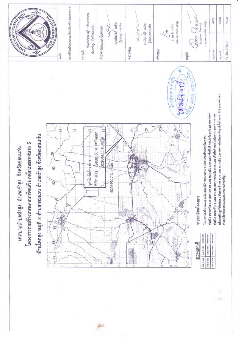 โครงการก่อสร้างถนนคอนกรีตเสริมเหล็กซอยเทศบาล 5 บ้านโคกสูง  หมู่ที่ 3 ตำบลกระนวน อำเภอซำสูง จังหวัดขอนแก่น   414