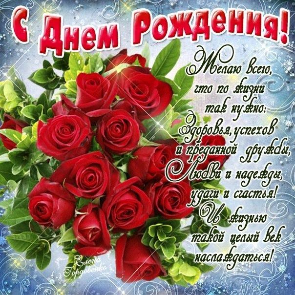 С Днем Рождения!  Duqztv10