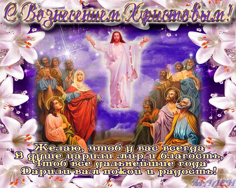 С Вознесением Господним!  Image12