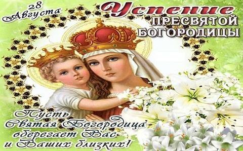 С Успением Пресвятой Богородицы! C Ореховым Спасом! Img-2010