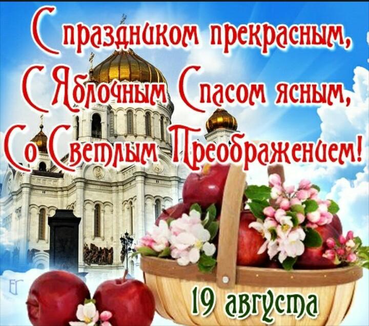 С Преображением Господним и Яблочным Спасом!  Img-2011
