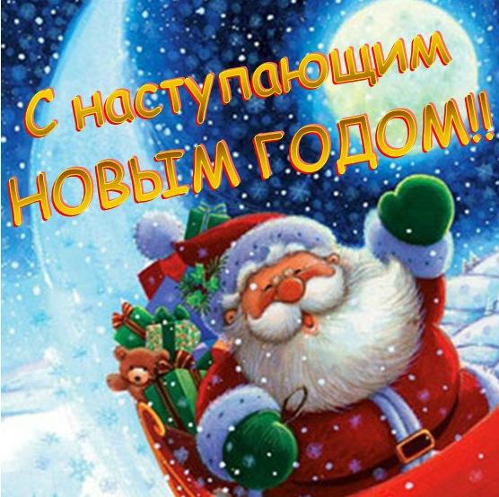 Новогодние поздравления форумчан - Страница 2 Img-2015