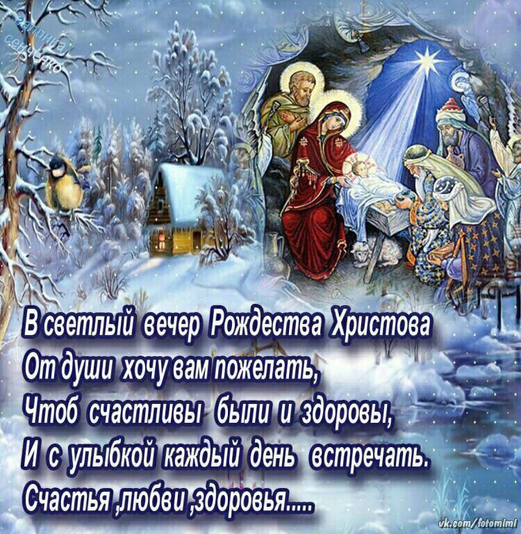 Рождественские поздравления - Страница 2 Img-2016