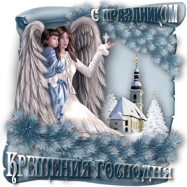 С Крещением Господним!  Img-2018