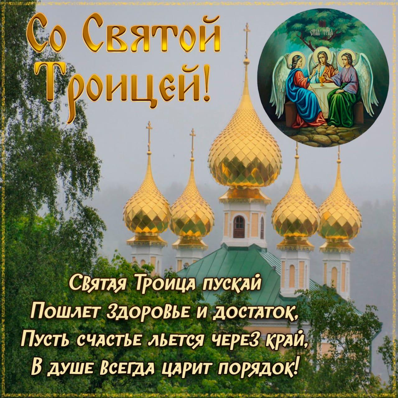 С праздником Троицы!  Img-2023