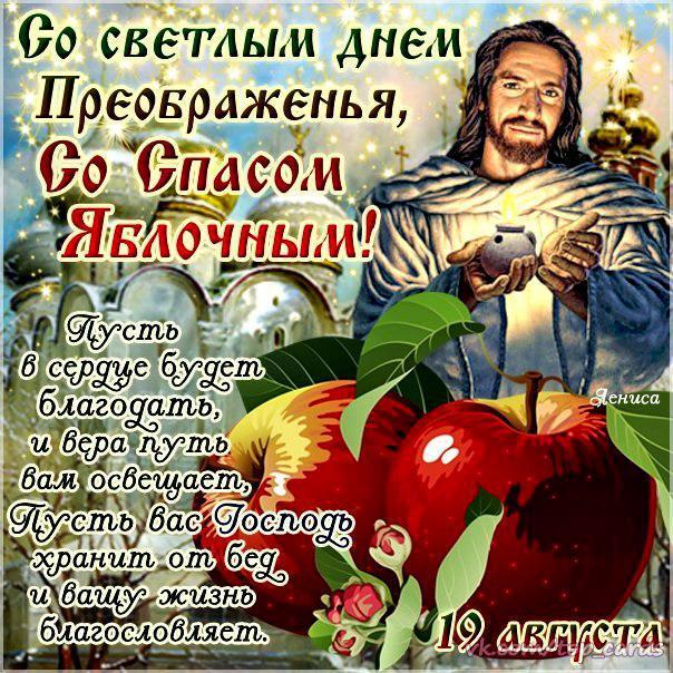 С Преображением Господним и Яблочным Спасом!  Img-2024