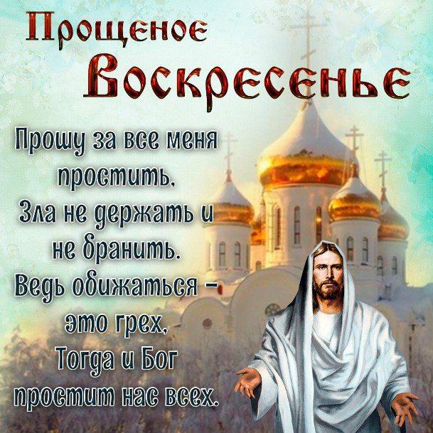 Прощенное воскресение 2021 - 14 марта Img-2029