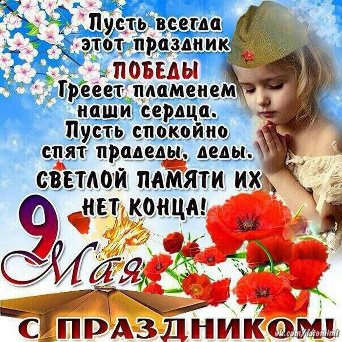 С Днем Победы!  - Страница 2 Img-2039