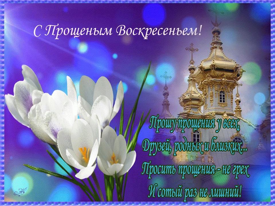 Прощенное воскресение 2021 - 14 марта Img-2051