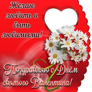 С Днем Святого Валентина!  S-love10
