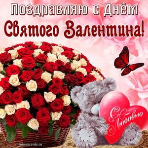 С Днем Святого Валентина!  - Страница 2 S-love11