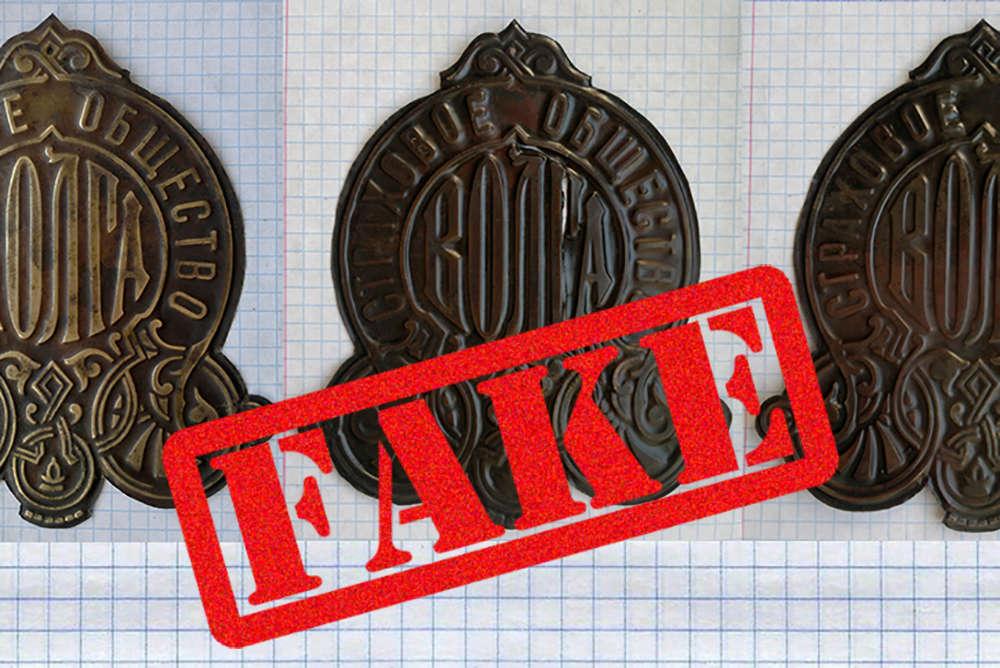 Фальшивая латунь Fake10