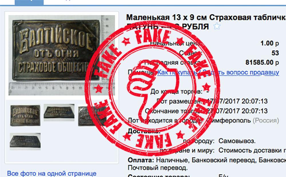 Фальшивая латунь Fake_110