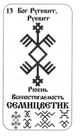Буква Семицветик 326