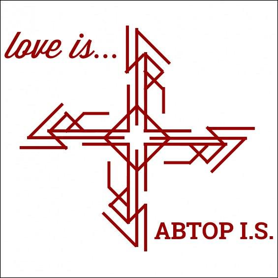 """став -  Став """"Love is... - Любовная история"""" 9920"""