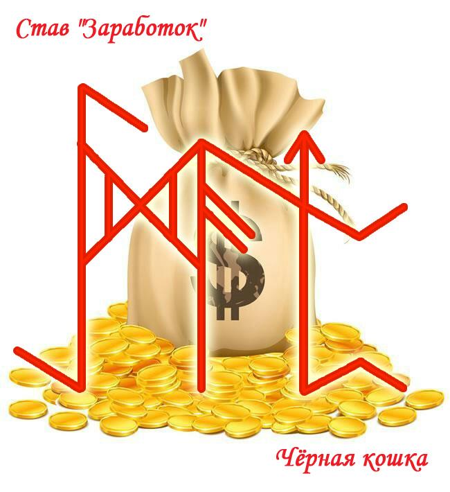 """Став """"Заработок""""  Автор Чёрная кошка D1e07510"""