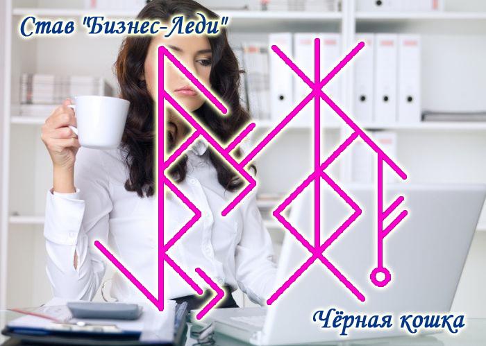 """Став """" Бизнес-Леди""""  Автор Чёрная кошка Ieze_a10"""