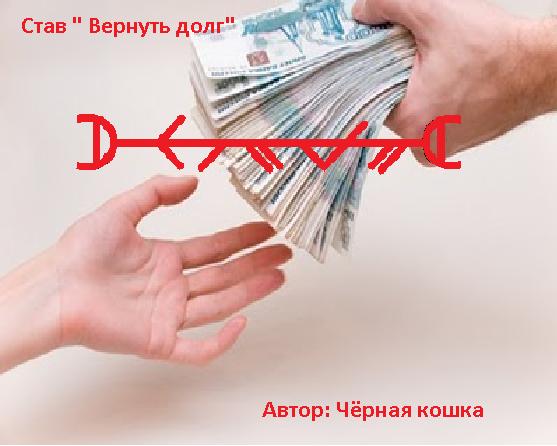 """Став """"Вернуть долг"""" Автор Чёрная кошка Ii_eez10"""