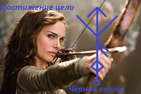 """Став """" Достижение цели"""" Автор Чёрная кошка Ii_oai10"""