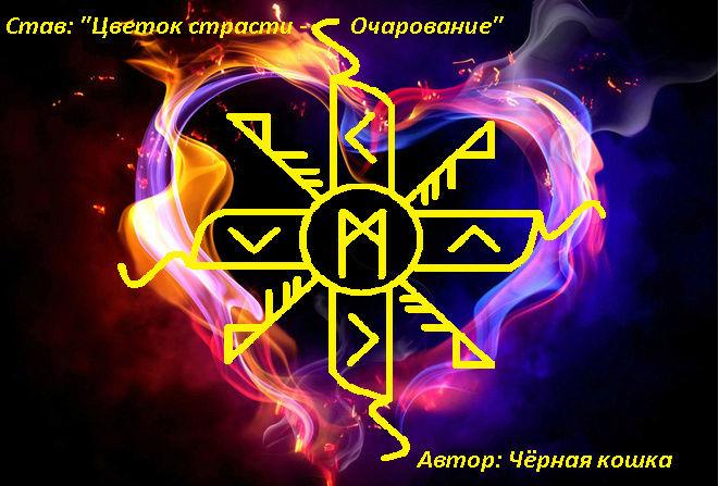 """Став """"Цветок страсти - Очарование"""" Автор Чёрная кошка Ii_oei11"""