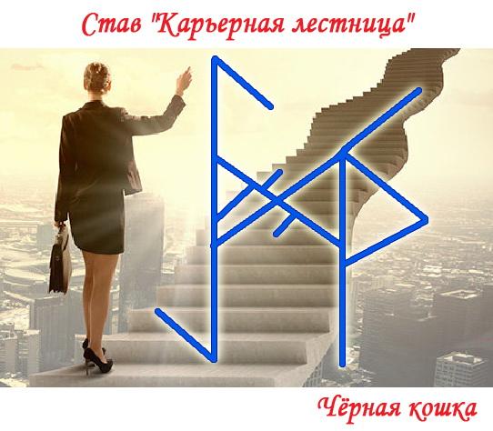 """Став """"Карьерная лестница"""" Автор Чёрная кошка Yi_eae10"""