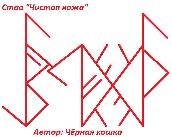 """Став """"Чистая кожа"""" Автор Чёрная кошка Yi_uai10"""