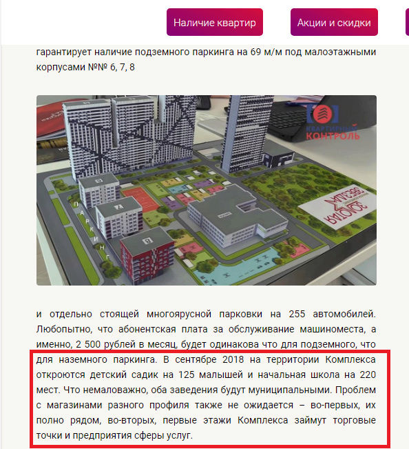 UPD. Вероятно Эталон утвердил проект школы в нашем комплексе - читать всем! - Страница 2 Sv4j4o11