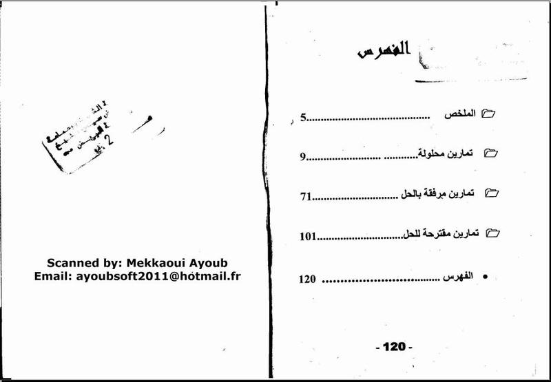 كــتيب البـــكالوريا بين يـديك المتتاليات العددية pdf Oi27