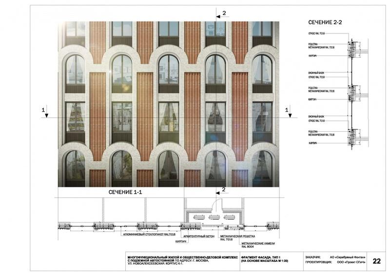Согласовано архитектурное решение ЖК рядом с метро «Алексеевская» 1010