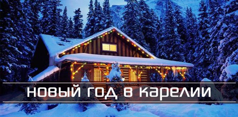 Новогодние туры в Карелию!!! Kareli10