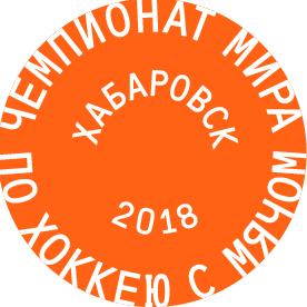ПАКЕТНЫЙ ТУР на ЧМ-2018 по BANDY Logo-b10