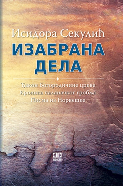 Isidora Sekulic Izabra10