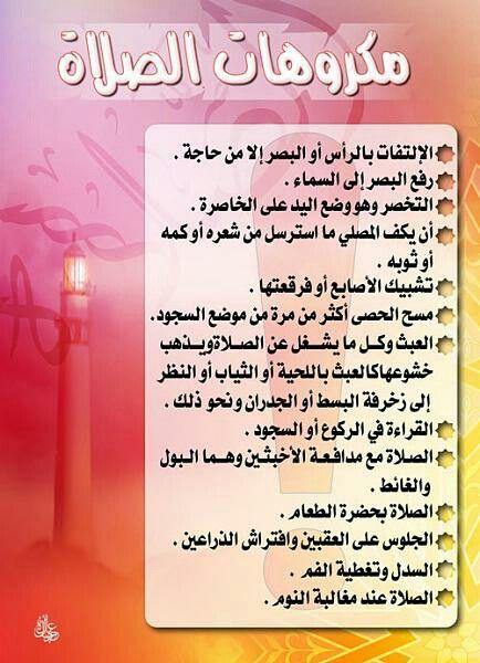 مكروهات الصلاة بالصور O_uu_i10
