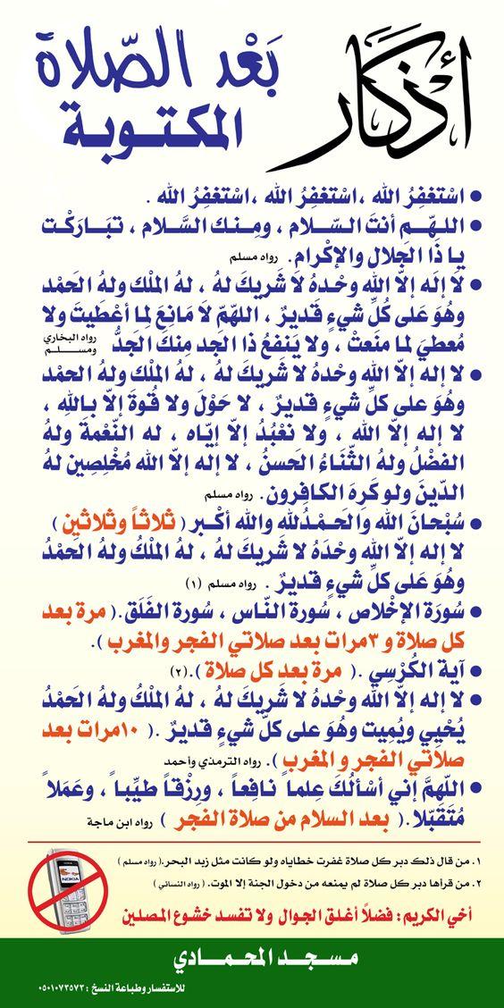 اذكار بعد الصلاة المكتوبة بالصور O_uu_i11