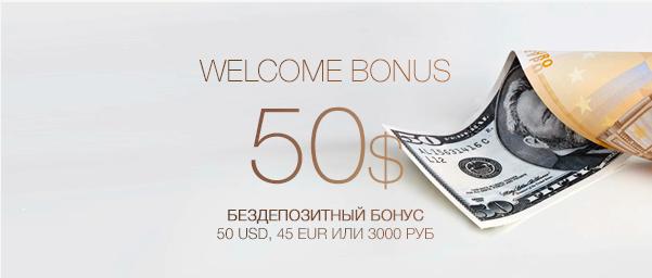 50 долларов бездепозитный бонус на