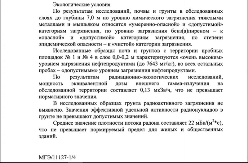 Мало паркингов в ЖК «Золотая Звезда» Irlohd10
