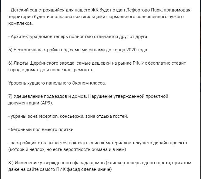 """Что-то """"Петр 1"""" - далеко не первый - Страница 8 Tbgqhx11"""
