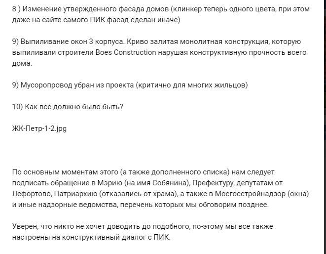 """Что-то """"Петр 1"""" - далеко не первый - Страница 8 Xiut2k11"""