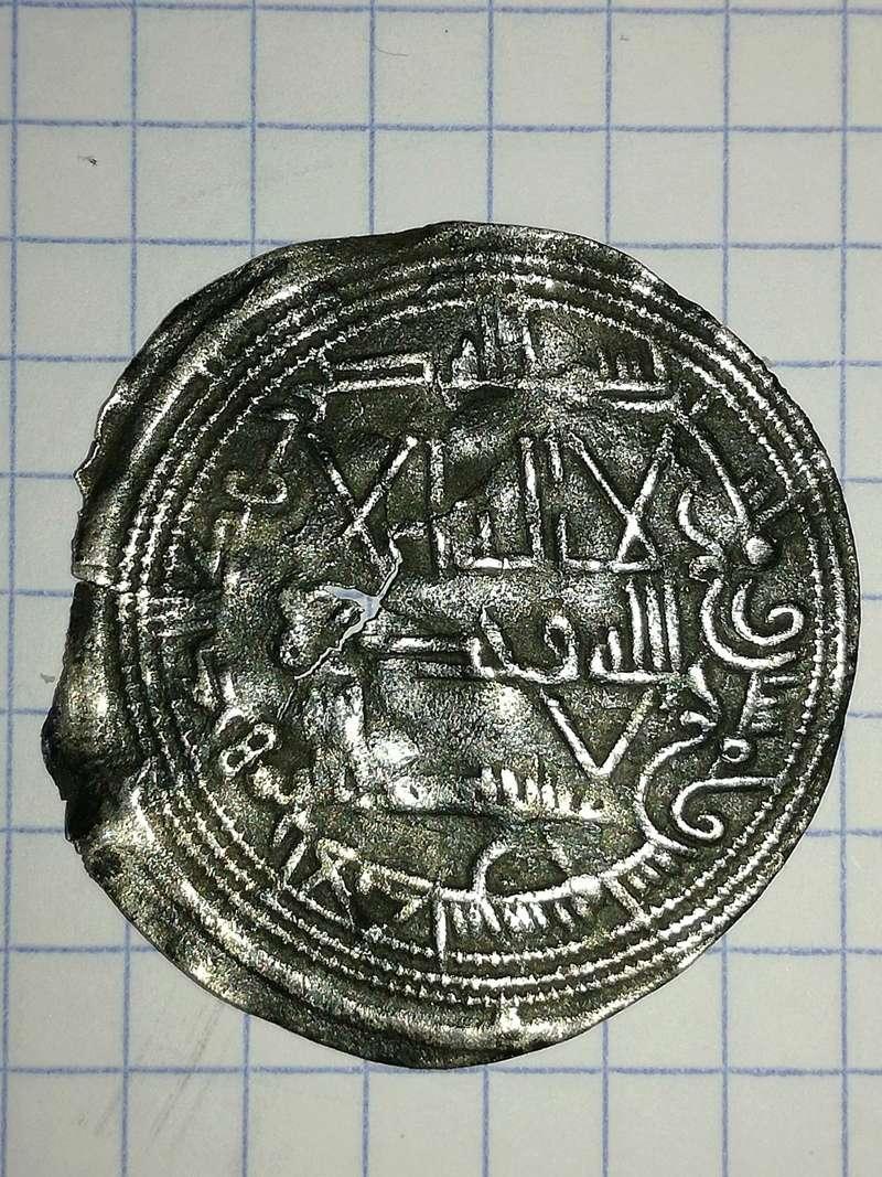 Dírham Emiral de Muhamad I, 252 H, Al-Ándalus 110