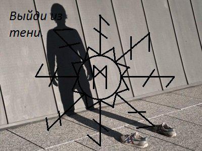 "Вязь ""Выйди из тени"" 1191"