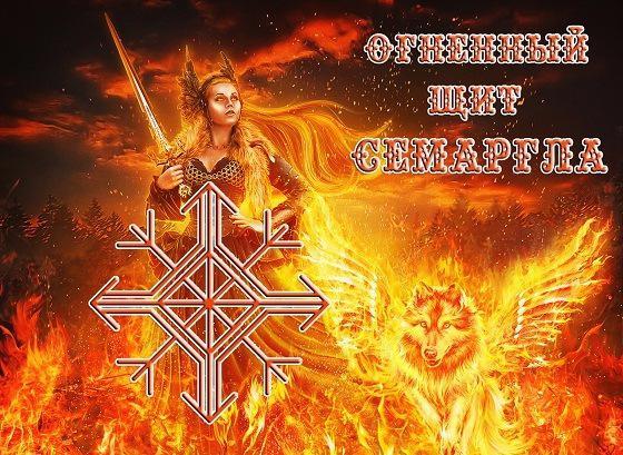 """Защитный став """"Огненный щит Семаргла"""" 1353"""