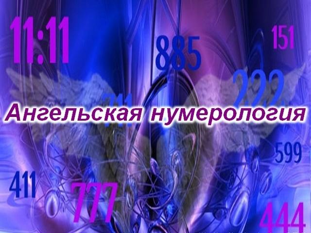 Ангельская нумерология (Дорин Верче) Image11