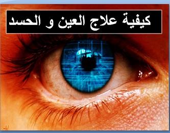 افضل طريقة لعلاج العين والحسد 2010