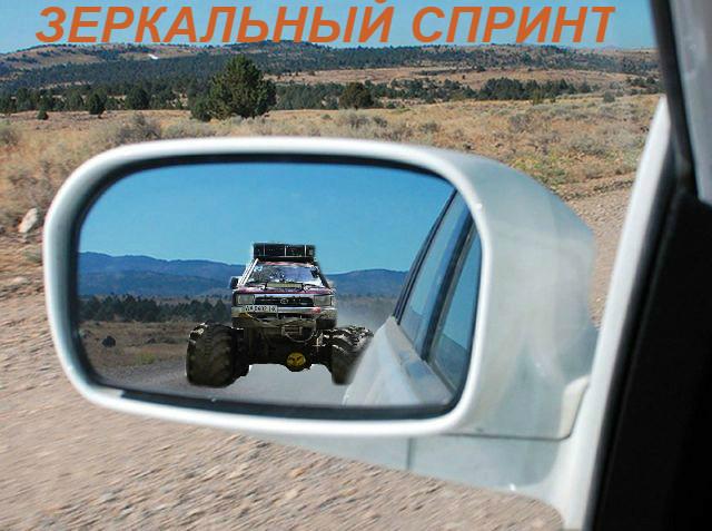 Зеркальный спринт Ieazi10