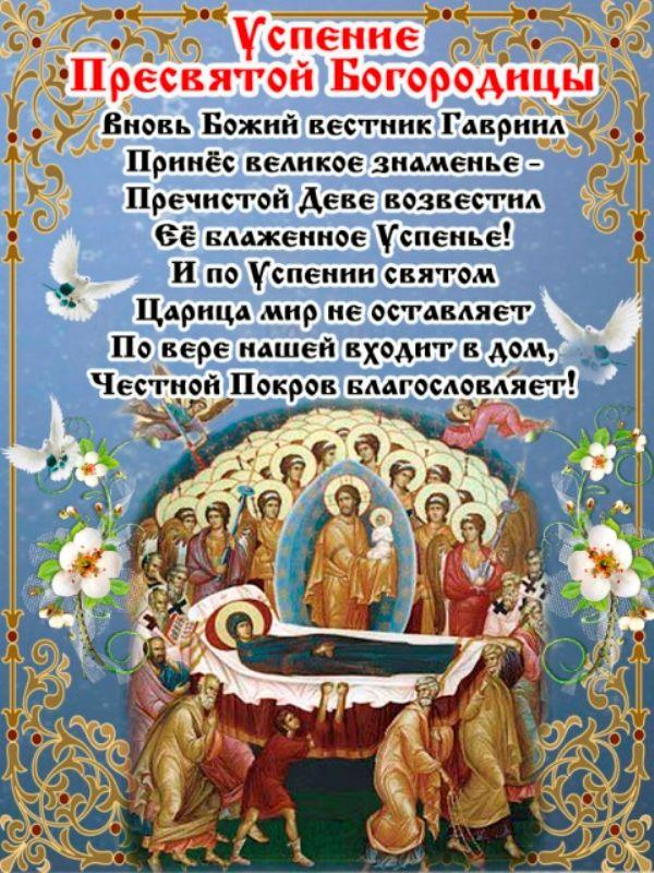 Поздравление с успением пресвятой богородицы открытки
