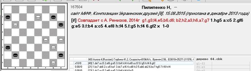 Композиции Украинских друзей - Страница 3 1019