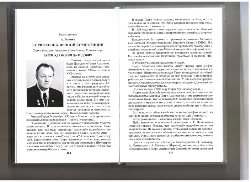 Композиция в Беларуси - Страница 5 11410