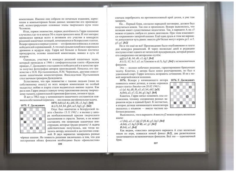 Композиция в Беларуси - Страница 5 11510