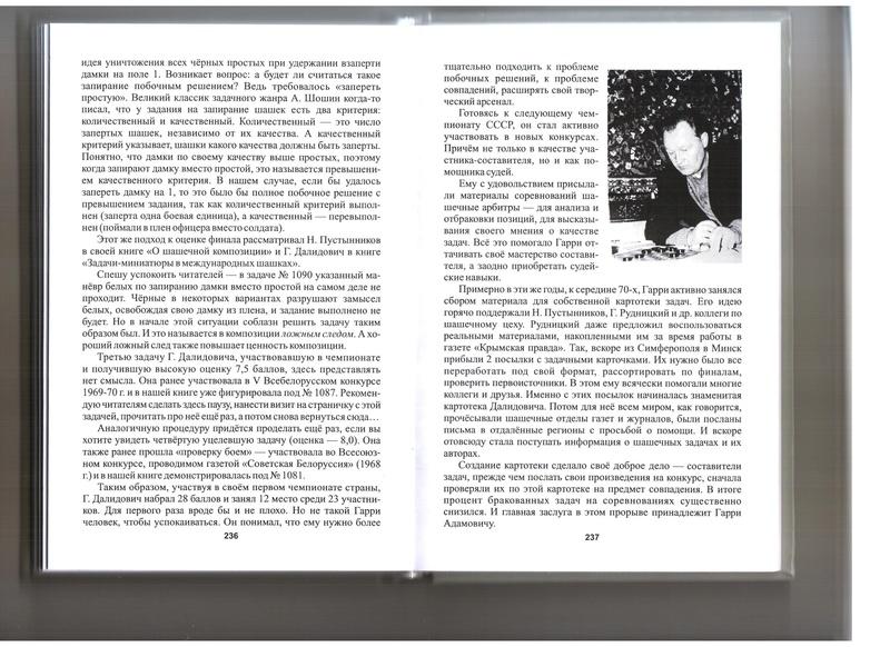 Композиция в Беларуси - Страница 5 12010