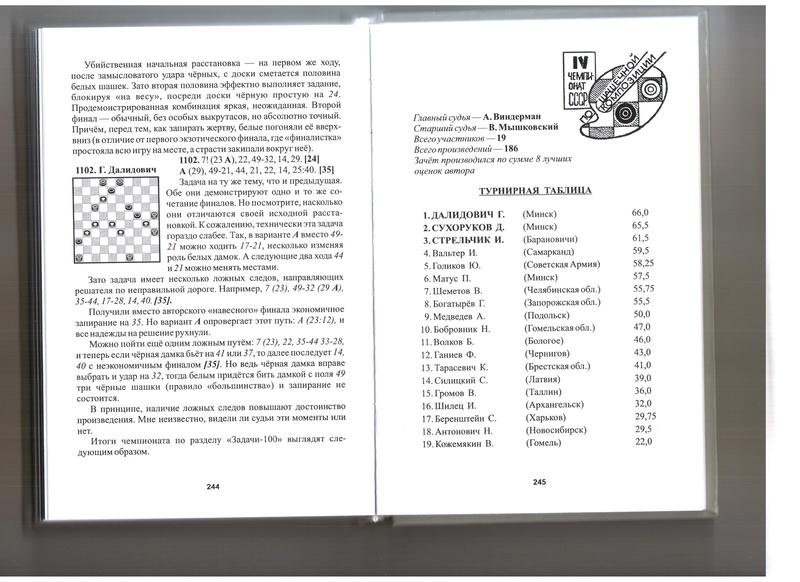 Композиция в Беларуси - Страница 5 12410
